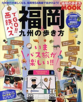福岡&九州の歩き方 西鉄バスでGO!!