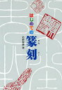 ぐるぐる王国DS 楽天市場店で買える「はじめての篆刻」の画像です。価格は2,750円になります。