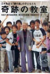 奇跡の教室 エチ先生と『銀の匙』の子どもたち 伝説の灘校国語教師・橋本武の流儀
