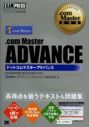 .com Master ADVANCE NTTコミュニケーションズインターネット検定学習書