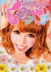 くみっきー 舟山久美子のスタイルBOOK
