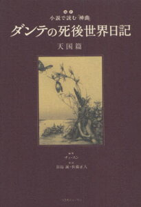 ダンテの死後世界日記 超訳小説で読む『神曲』 天国篇