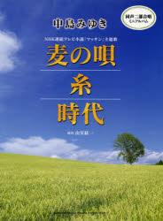 楽譜 中島みゆき 麦の唄/糸/時代