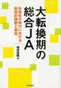 大転換期の総合JA 多様性の時代における制度的課題と戦略