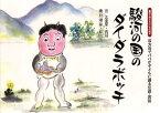 駿河の国のダイダラボッチ 読み聞かせのための絵本 双方向でパパが子どもに語る伝説・民話