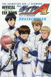 アニメ「ダイヤのA(エース)」公式ファンブック沢村GENERATION