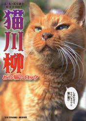 猫川柳 五・七・五で詠むネコゴコロ! どら猫☆ロック