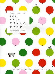 季節を表現するデザインのアイデア 四季の広告やチラシなどの作例と、配色・キャッチコピーを特集