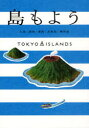 島もよう 大島/利島/新島/式根島/神津島 TOKYO ISLANDS