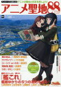 ぐるぐる王国DS 楽天市場店で買える「アニメ聖地88Walker アニメツーリズム協会公式」の画像です。価格は950円になります。