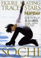 FIGURE SKATING TRACE OF STARS SOCHI 2014 黄金の瞬間。日本フィギュアソチ冬季五輪完全保存版