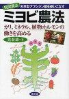 ミヨビ農法 天然型アブシジン酸を使いこなす カリ、ミネラル、植物ホルモンの働きを高める