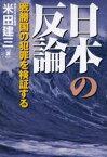 日本の反論 戦勝国の犯罪を検証する