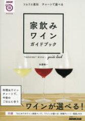 家飲みワインガイドブック ソムリエ直伝チャートで選べる