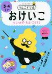 うんこドリルおけいこもじ・かず・ちえ・こうさく 日本一楽しい学習ドリル 3・4さい