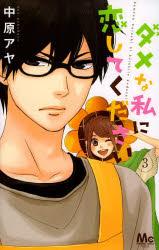 產品詳細資料,日本Yahoo代標|日本代購|日本批發-ibuy99|圖書、雜誌、漫畫|漫畫|ダメな私に恋してください 3