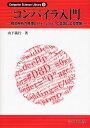 コンパイラ入門 構文解析の原理とlex/yacc,C言語による実装