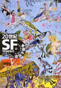 20世紀SF 6