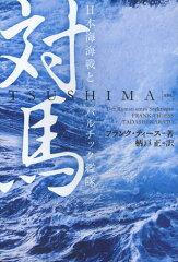 対馬 日本海海戦とバルチック艦隊