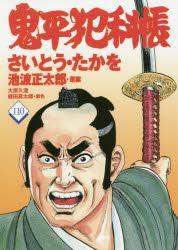 產品詳細資料,日本Yahoo代標|日本代購|日本批發-ibuy99|圖書、雜誌、漫畫|漫畫|鬼平犯科帳 110