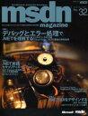 msdn magazine No.32