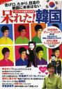 呆れた!韓国 告げ口、たかり、捏造の隣国に未来はない 一冊で分かる嫌韓12年史