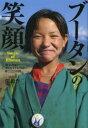 ブータンの笑顔 新米教師が、ブータンの子どもたちと過ごした3年間