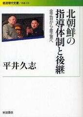 北朝鮮の指導体制と後継 金正日から金正恩へ