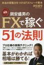 岡安盛男のFXで稼ぐ51の法則 本当の実戦力をつけるFXトレード教本