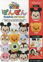 DiSNEY TSUM TSUMぽんぽんPomPon Kit Book