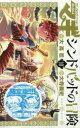 限定版 マギ シンドバッドの冒険 10