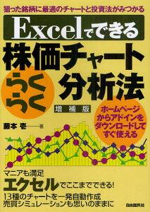 Excelでできる株価チャートらくらく分析法 狙った銘柄に最適のチャートと投資法がみつかる