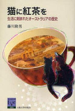 猫に紅茶を 生活に刻まれたオーストラリアの歴史