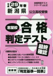 平29 春 新潟県公立高校受験最終確認