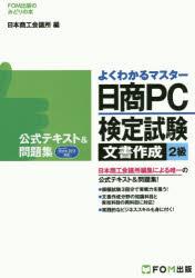 日商PC検定試験文書作成2級公式テキスト&問題集