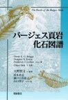 バージェス頁岩化石図譜