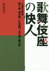 歌舞伎座の快人 1984年の團十郎、猿之助、仁左衛門、玉三郎、勘三郎