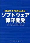 ソフトウェア保守開発 ISO14764による