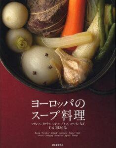 ヨーロッパのスープ料理 フランス、イタリア、ロシア、ドイツ、スペインなど11カ国130品
