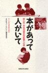 本があって人がいて 岡山市・学校司書全校配置への道