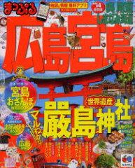 広島・宮島 呉・尾道・しまなみ海道 '14