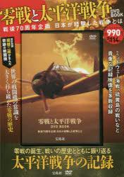 零戦と太平洋戦争 DVD BOOK