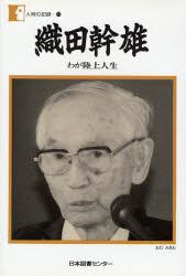 織田幹雄 わが陸上人生