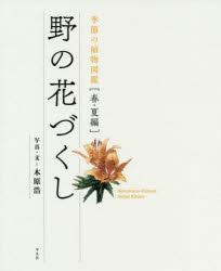 野の花づくし 季節の植物図鑑 春・夏編