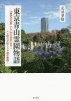 東京青山霊園物語 「維新の元勲」から「女工哀史」まで人と時代が紡ぐ三十組の物語