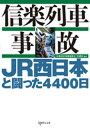 信楽列車事故 JR西日本と闘った4400日