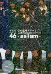 欅坂46今泉佑唯アーカイブス〜as I am〜