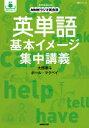 英単語基本イメージ集中講義 NHKラジオ英会話