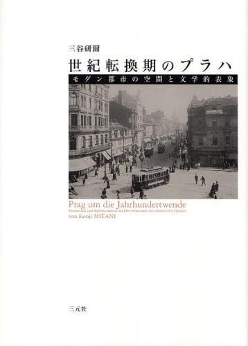 世紀転換期のプラハ モダン都市の空間と文学的表象