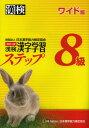漢検8級漢字学習ステップ ワイド版